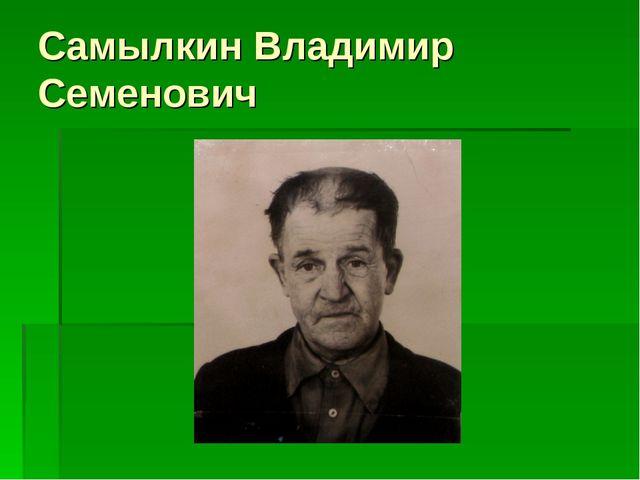 Самылкин Владимир Семенович