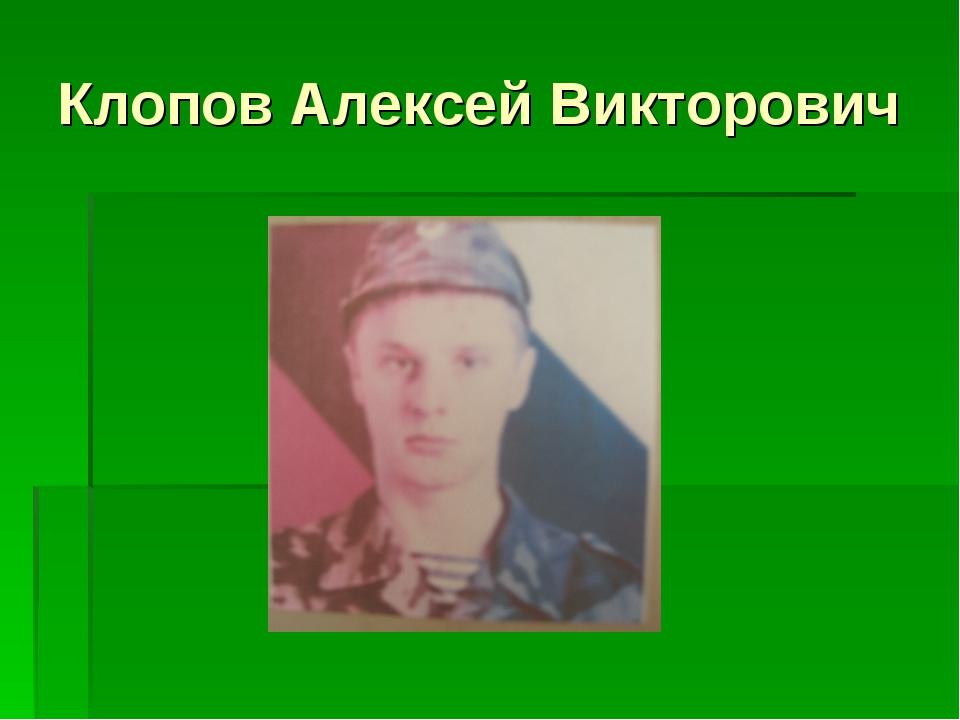 Клопов Алексей Викторович