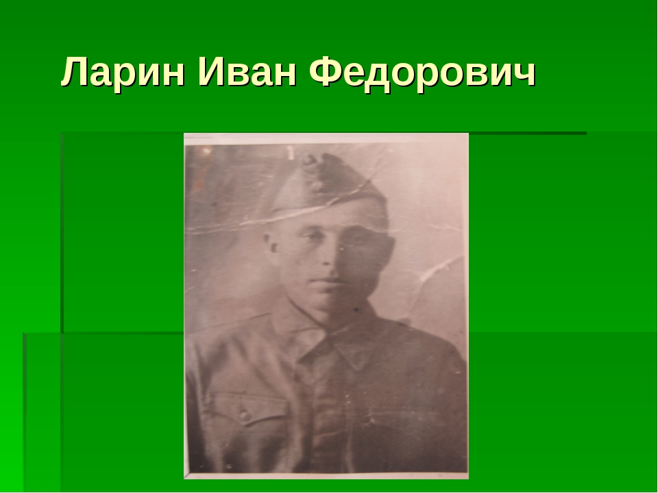 Ларин Иван Федорович