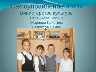 Самоуправление 4 «В» министерство культуры Страшкова Полина Жирнова Кристина