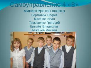 Самоуправление 4 «В» министерство спорта Бортничук София Масаков Иван Тимошен