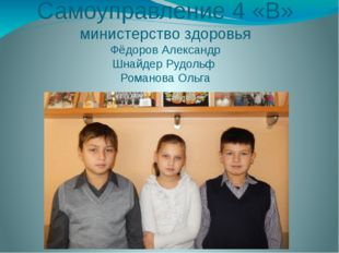 Самоуправление 4 «В» министерство здоровья Фёдоров Александр Шнайдер Рудольф
