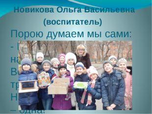 Новикова Ольга Васильевна (воспитатель) Порою думаем мы сами: - Как управля