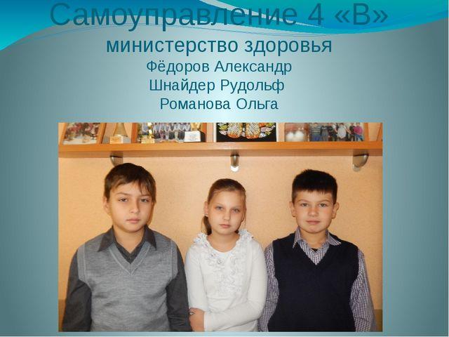 Самоуправление 4 «В» министерство здоровья Фёдоров Александр Шнайдер Рудольф...