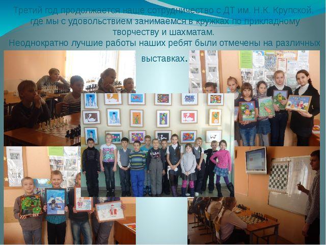 Третий год продолжается наше сотрудничество с ДТ им. Н.К. Крупской, где мы с...