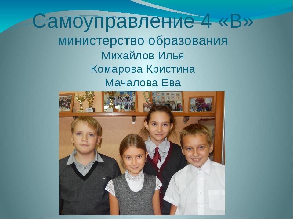 Самоуправление 4 «В» министерство образования Михайлов Илья Комарова Кристина...