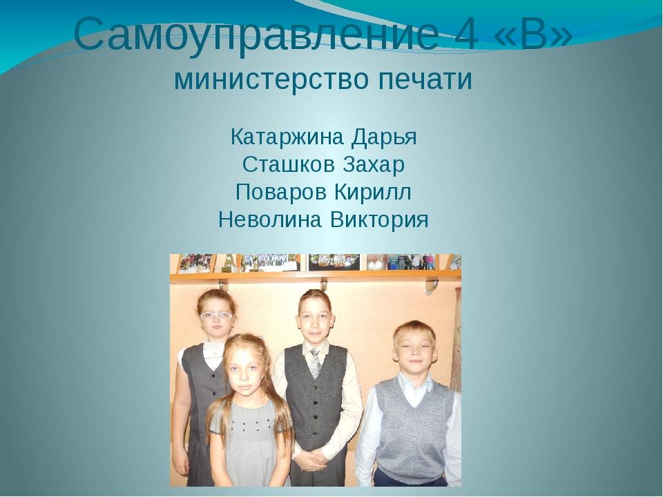 Самоуправление 4 «В» министерство печати Катаржина Дарья Сташков Захар Поваро...