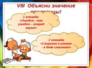 VIII Объясни значение пословицы! 2 команда «Сноровка и умение - в беде спасен