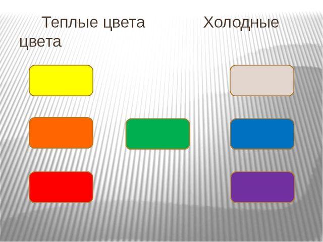 Теплые цвета Холодные цвета