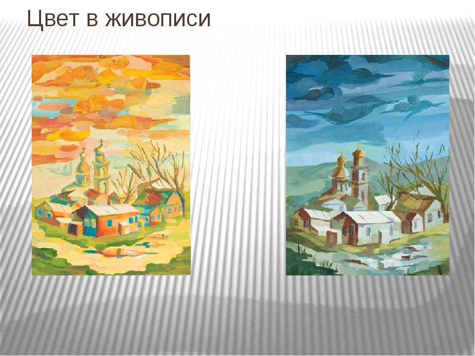 Цвет в живописи Теплые цвета Холодные цвета