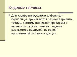 Кодовые таблицы Для кодировки русского алфавита – кириллицы, применяются разн