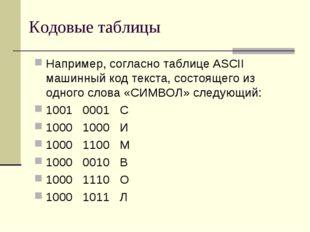Например, согласно таблице ASCII машинный код текста, состоящего из одного с
