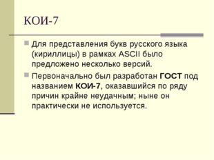 КОИ-7 Для представления букв русского языка (кириллицы) в рамках ASCII было п
