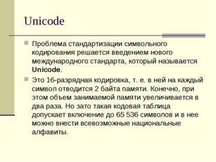 Unicode Проблема стандартизации символьного кодирования решается введением но