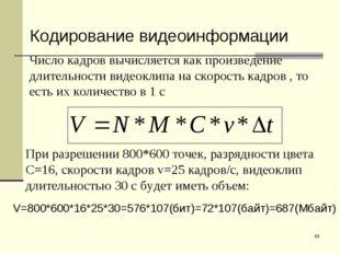 * Кодирование видеоинформации Число кадров вычисляется как произведение длите
