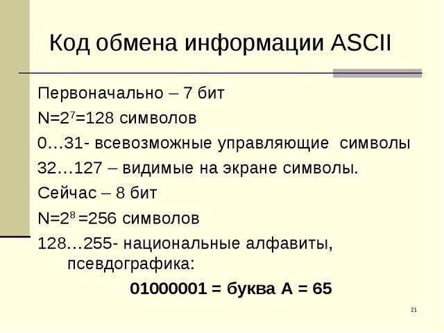 * Код обмена информации ASCII Первоначально – 7 бит N=27=128 символов 0…31- в...