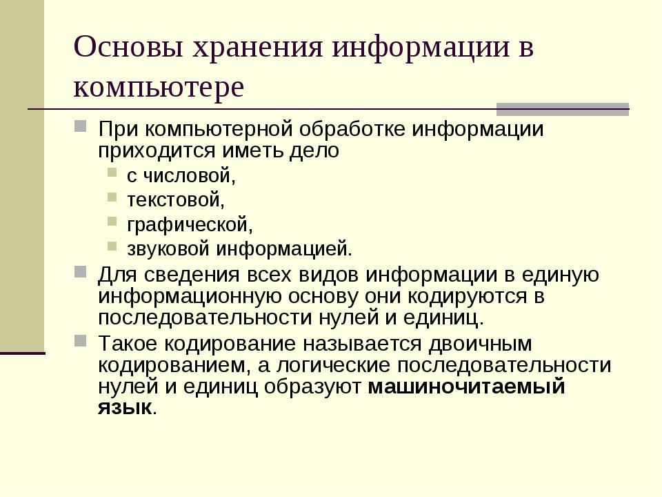 Основы хранения информации в компьютере При компьютерной обработке информации...