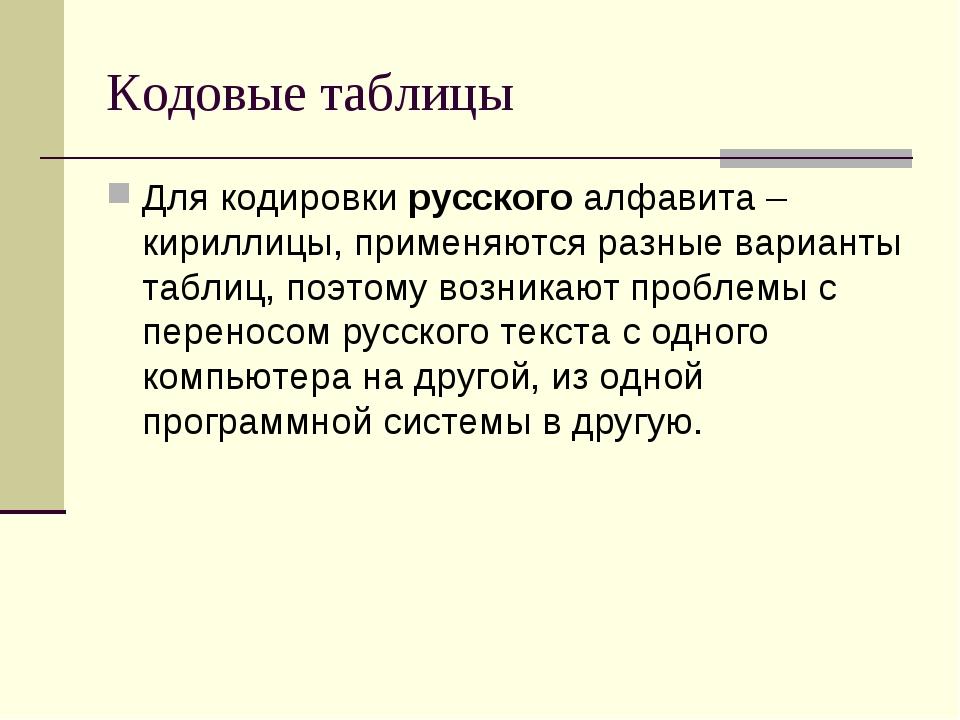 Кодовые таблицы Для кодировки русского алфавита – кириллицы, применяются разн...