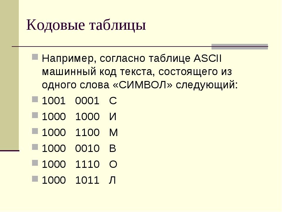 Например, согласно таблице ASCII машинный код текста, состоящего из одного с...