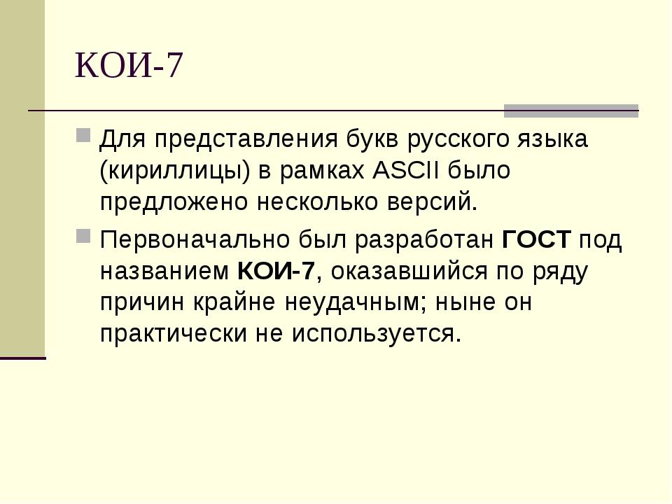 КОИ-7 Для представления букв русского языка (кириллицы) в рамках ASCII было п...