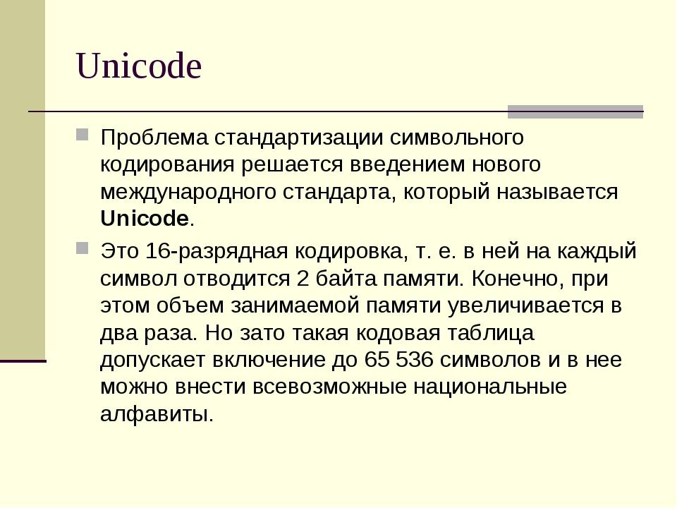 Unicode Проблема стандартизации символьного кодирования решается введением но...