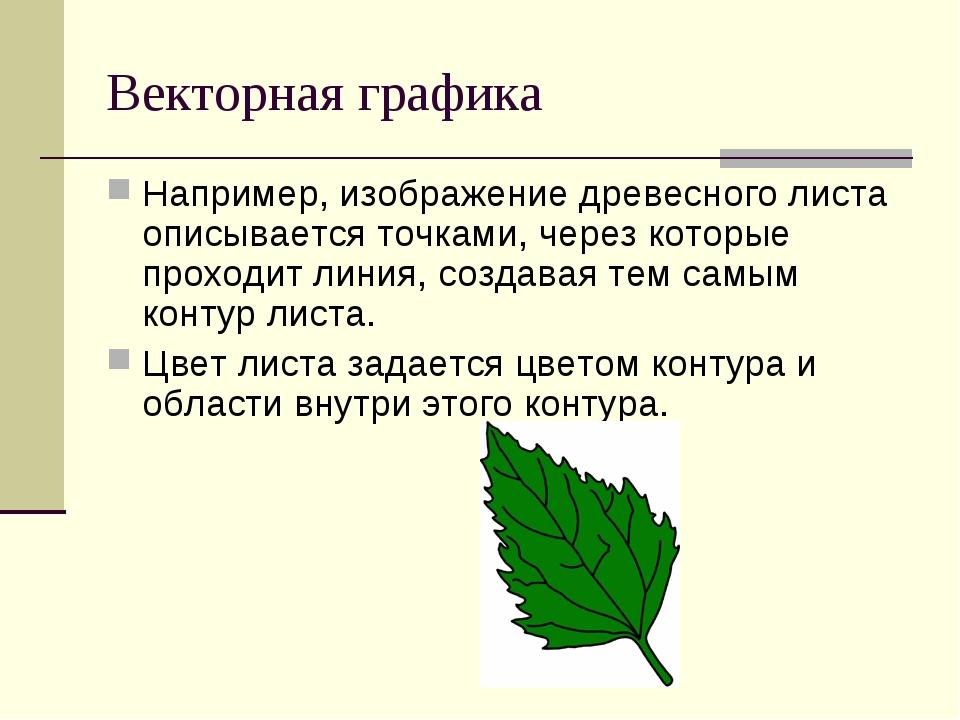 Векторная графика Например, изображение древесного листа описывается точками,...