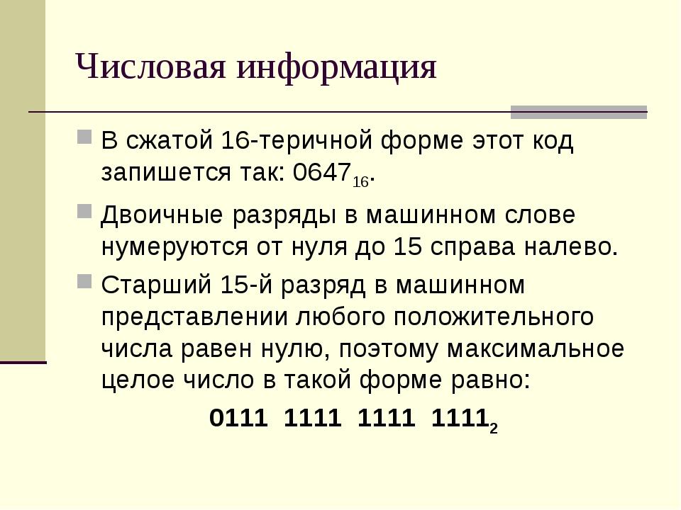 Числовая информация В сжатой 16-теричной форме этот код запишется так: 064716...