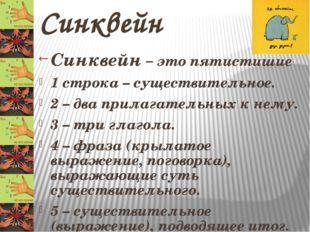 Синквейн Синквейн – это пятистишие 1 строка – существительное. 2 – два прилаг