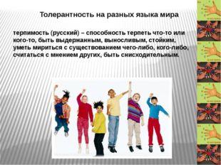терпимость (русский) – способность терпеть что-то или кого-то, быть выдержанн