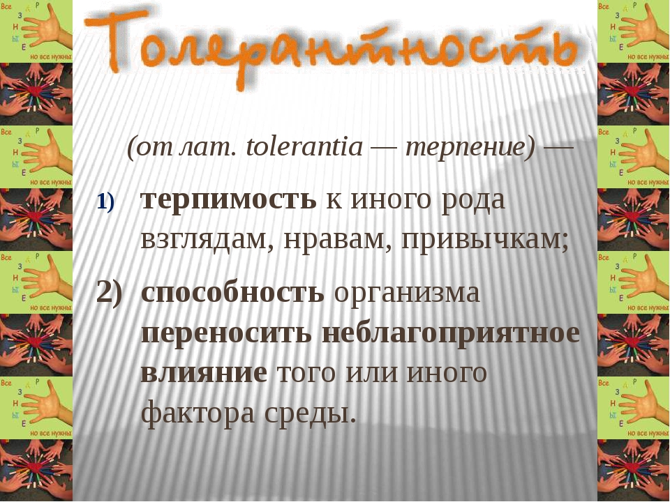 (от лат. tolerantia — терпение) — терпимость к иного рода взглядам, нравам,...