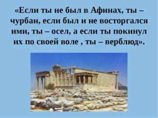 «Если ты не был в Афинах, ты – чурбан, если был и не восторгался ими, ты – ос