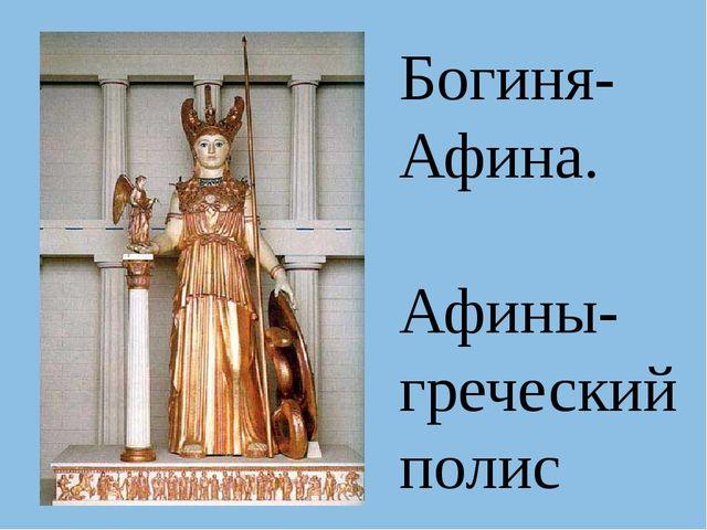 Богиня-Афина. Афины- греческий полис