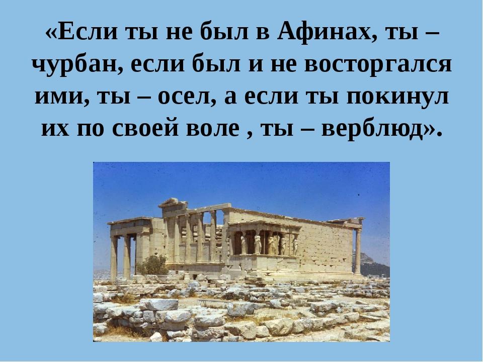 «Если ты не был в Афинах, ты – чурбан, если был и не восторгался ими, ты – ос...