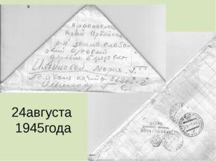 24августа 1945года