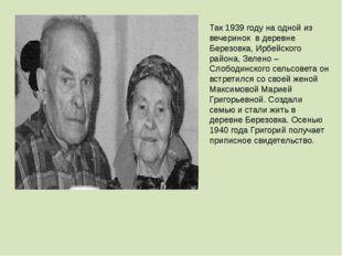Так 1939 году на одной из вечеринок в деревне Березовка, Ирбейского района, З