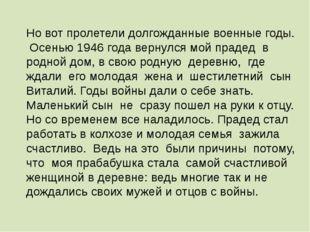 Но вот пролетели долгожданные военные годы. Осенью 1946 года вернулся мой пра