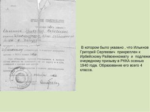 В котором было указано , что Ильинов Григорий Сергеевич прикреплен к Ирбейск