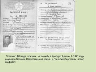 Осенью 1940 года призван на службу в Красную Армию. А 1941 году началась Вел