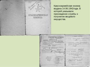 Красноармейская книжка выдана 14.06.1942года. В которой указывали прохождение