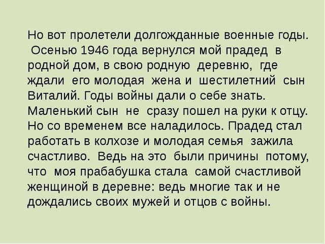 Но вот пролетели долгожданные военные годы. Осенью 1946 года вернулся мой пра...