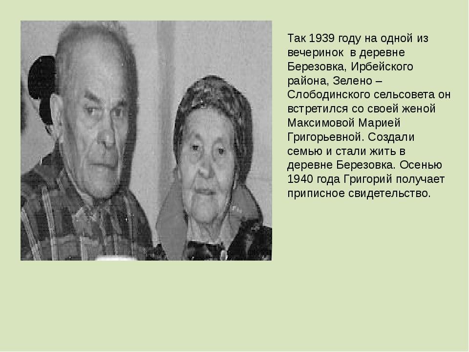 Так 1939 году на одной из вечеринок в деревне Березовка, Ирбейского района, З...