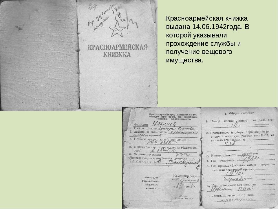 Красноармейская книжка выдана 14.06.1942года. В которой указывали прохождение...