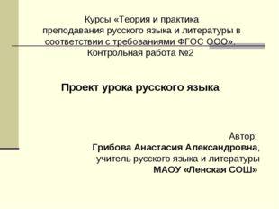 Курсы «Теория и практика преподавания русского языка и литературы в соответст