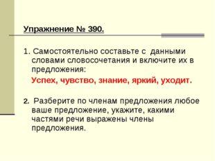 Упражнение № 390. 1. Самостоятельно составьте с данными словами словосочетани