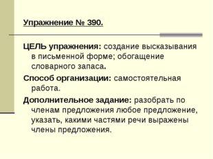 Упражнение № 390. ЦЕЛЬ упражнения: создание высказывания в письменной форме;
