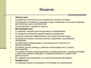 Подцели: Личностные: 1) развитие познавательных интересов, учебных мотивов; 2