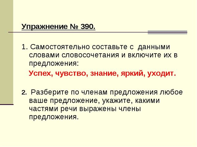 Упражнение № 390. 1. Самостоятельно составьте с данными словами словосочетани...