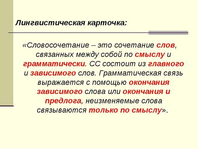 Лингвистическая карточка: «Словосочетание – это сочетание слов, связанных ме...