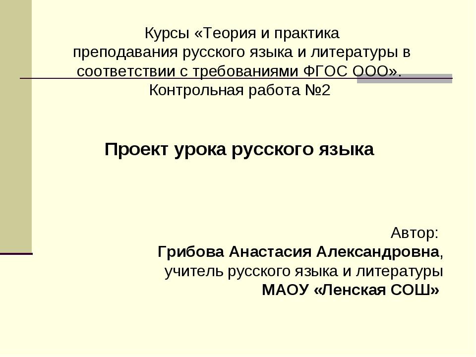 Курсы «Теория и практика преподавания русского языка и литературы в соответст...