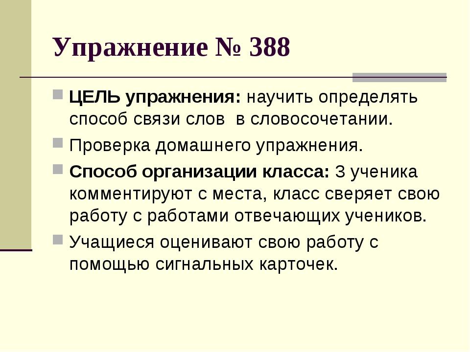 Упражнение № 388 ЦЕЛЬ упражнения: научить определять способ связи слов в слов...